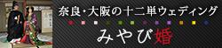 奈良・大阪の十二単&束帯ウエディング、有職挙式なら「みやび婚」