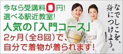 今なら受講料0円! 選べる駅近教室!人気の「入門コース」2ヶ月(全8回)で、 自分で着物が着られます!