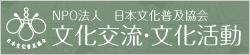 NPO法人 日本文化普及協会 文化交流・文化活動