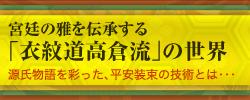宮廷の雅を伝承する「衣紋道高倉流」の世界。源氏物語を彩る平安装束たち。